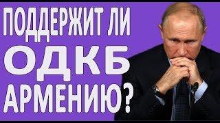 Поддержит ли ОДКБ Армению в войне? #новости2019 #Путин #Пашинян #Лукашенко #Алиев