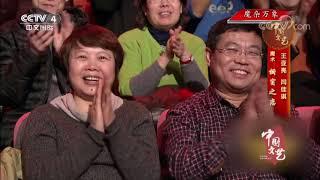 《中国文艺》 20200407 魔杂万象| CCTV中文国际