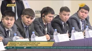 Казахстан перенимает опыт США в борьбе с киберпреступностью