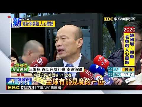 韓:郭董若參選 人心震撼! 「我先把市長做好」