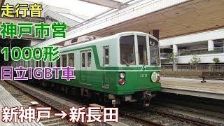 [走行音]神戸市営地下鉄1000形(日立IGBT車 西神・山手線) 新神戸→新長田(2017.3.18)