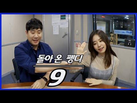 20200512 배성재의 텐 With : 김소혜 (쇼 미더 펭픽) Ft. 돌아온 펭태식