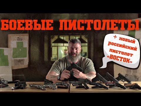 Обзор известных пистолетов + российская новинка
