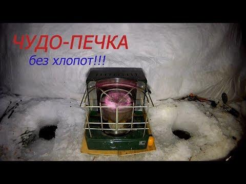 Чудо-печка для зимней