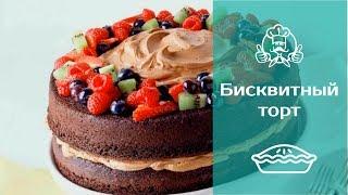 Бисквитный торт: простой и вкусный рецепт