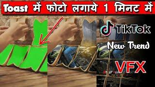 Toast me Photo Lagaye editing tutorial tik tok  Lamborghini Video  Jai Mummy Di