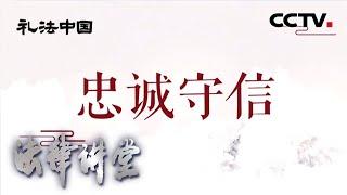 《法律讲堂(文史版)》 20200522 礼法中国(五)忠诚守信| CCTV社会与法