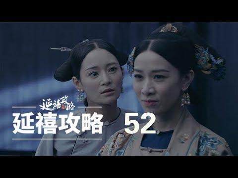 延禧攻略 52   Story Of Yanxi Palace 52(秦岚、聂远、佘诗曼、吴谨言等主演)