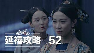 皇貴妃の宮廷 第52話