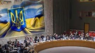 видео Совет безопасности ООН сегодня проведет экстренное заседание по Украине
