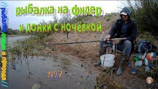 Река мокша рыбалка на фидер на течении/Ночная рыбалка на донки /Рыбалка и отдых с ночевкой