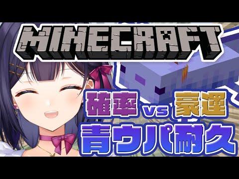 【Minecraft】青ウーパールーパー耐久!うぱみここで会おう【Vtuber/兎佐美】