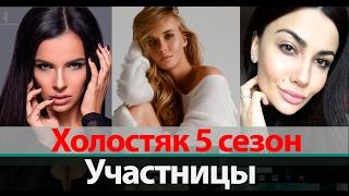 Участницы Холостяк 5 сезон на ТНТ