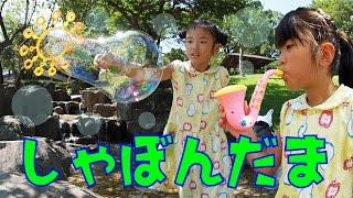 Kan & Aki 大きいしゃぼんだま作りに挑戦♪ thumbnail