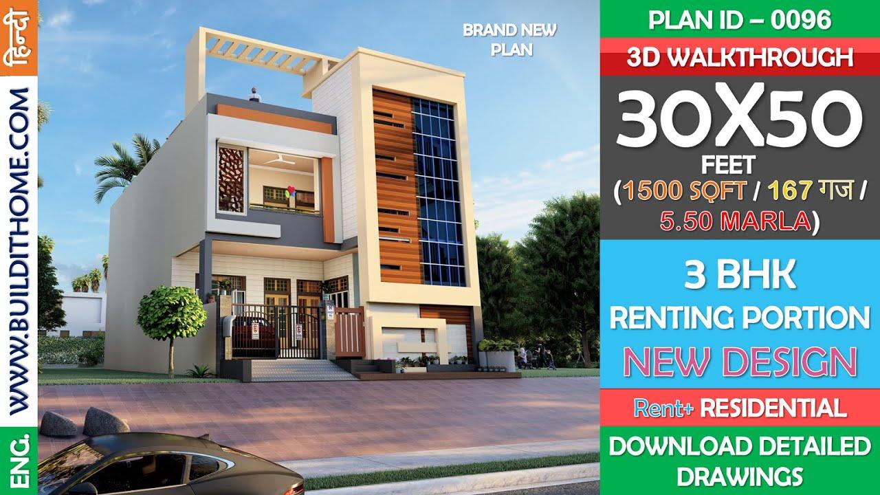 30*50 house plans   30x50 feet house plans    @BUILD IT HOME    𝗣𝗹𝗮𝗻 𝗜𝗗 - 96