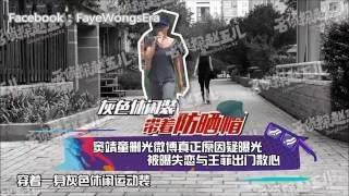 王菲和竇靖童身穿運動服外出散步|2016.07.21
