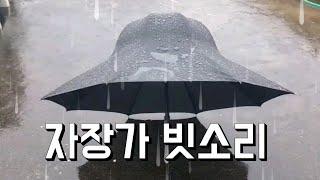 빗소리 천둥소리 검은모자우산 위에  떨어지는 빗물  빗…