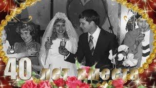 Рубиновая свадьба. Поздравление родителям. 40 лет вместе!