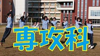 美作大学短期大学部 専攻科介護福祉士専攻 紹介動画