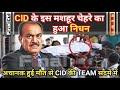 SAD! अचानक हुआ CID के Super Star का निधन, शोक में डूबा TV जगत   CID Salil Singh Is No More