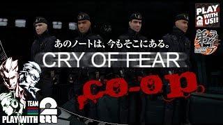 #1【ホラー】弟者,兄者,おついちの「Cry of Fear マルチCO-OP」【2BRO.】 thumbnail