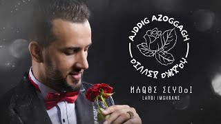 Larbi Imghrane - Aajddig Azoggagh (EXCLUSIVE Lyric Clip) | (لعربي إمغران - أجديگ أزوگاغ (حصريآ