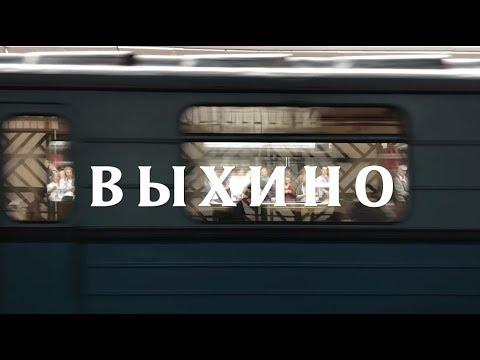 Метро Выхино: какой подарок жителям сделал Департамент строительства Москвы?