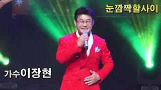 가수이장현/눈깜짝할사이 (가사) 제34회 한국가요창작인…