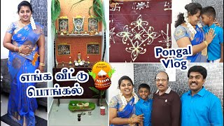 Pongal Vlog | எங்க வீட்டு பொங்கல் | Pongal Celebration vlog in Tamil | Karthikha Channel Vlog