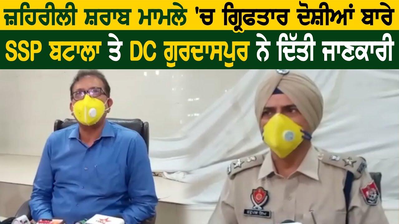 ज़हरीली शराब मामले में ग्रिफ्तार दोषियों के बारे में SSP Batala और DC Gurdaspur ने दी जानकारी