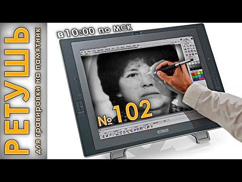 Ретушь плохого  фото для гравировки на станке №102. Плохое фото, полный цикл.