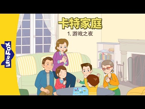 The Carter Family 1: Game Night (卡特家庭 1: 游戏之夜) | Family | Chinese | By Little Fox