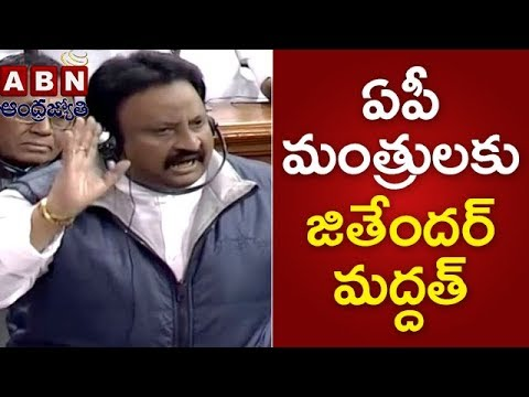TRS MP Jithendra Reddy Supports TDP MPs Protest In Lok Sabha | Budget Allocations Row | ABN