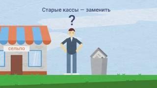 видео Купить Касса ЭЛВЕС-МФ ФН 36 в Санкт-Петербурге