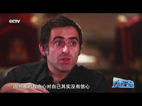 Liang Wenbo interview with Ronnie O'Sullivan [梁文博对话奥沙利文 亦师亦友