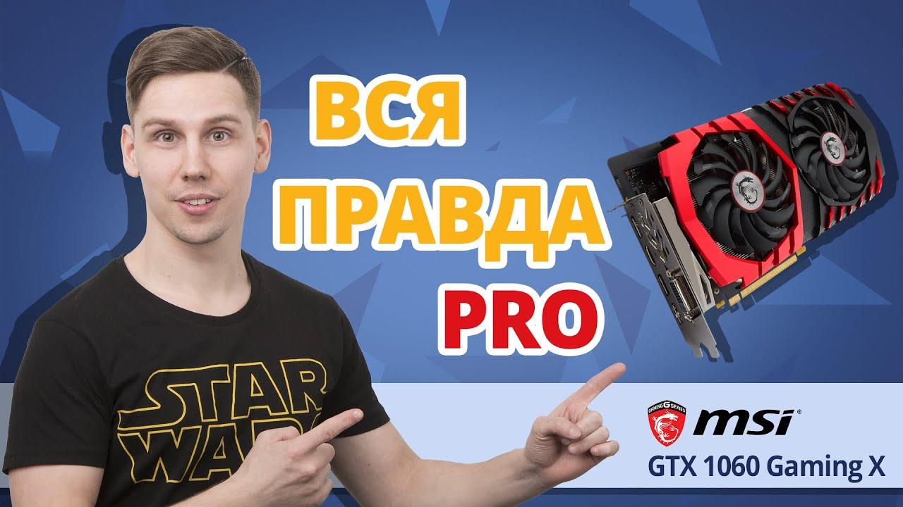 ВСЁ что НУЖНО знать про ➔ GTX 1060