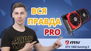 ВСЁ что НУЖНО знать про ➔ MSI GTX 1060 Gaming X