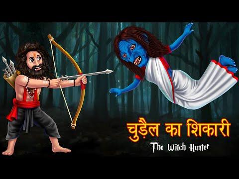 चुड़ैल का शिकारी   The Witch Hunter   Hindi Horror Stories   Hindi Kahaniya   Stories In Hindi  