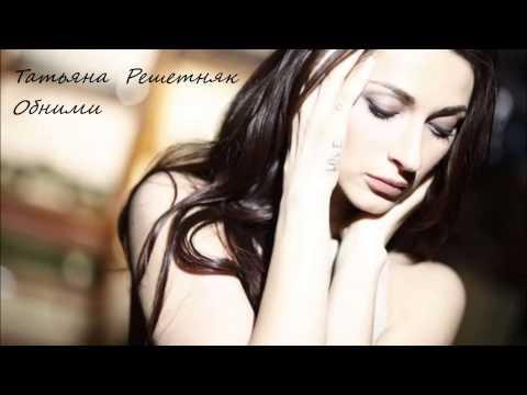 Татьяна Решетняк - Обними (official audio) 2013