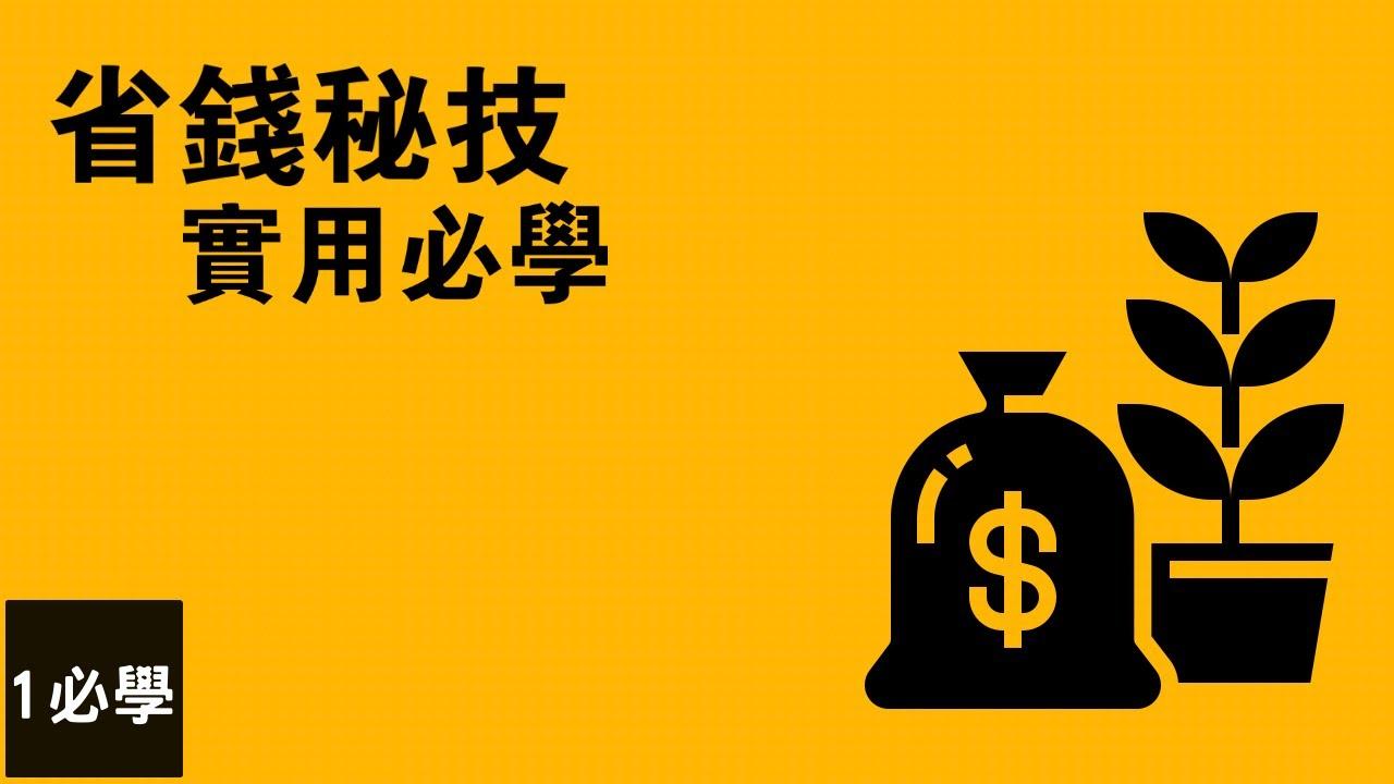 Download 29個省錢小技巧 | 如何在日常生活慳錢的秘訣和方法 | 1 must learn 一必學