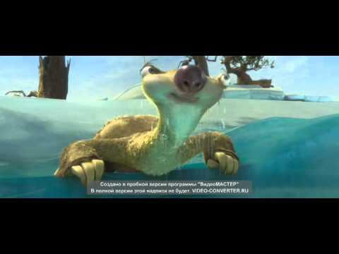 Ледниковый период-4 видео –