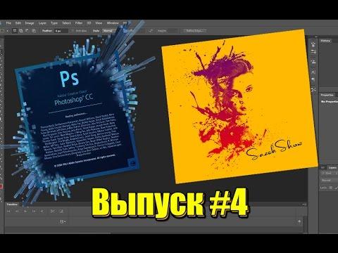 Выпуск #4 | Как сделать портрет из клякс. Adobe Photoshop CS6
