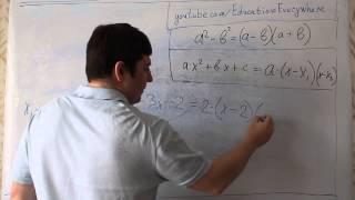 Алгебра 9к. Подготовка к экзамену. Часть 1. Урок 2.