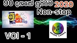Sinhala Nonstop 2020   Shaa Fm Sindu Kamare   music lanka