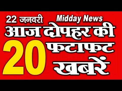 Dopahar ki fatafat khabren   Today breaking news   Midday news   22 Jan.   Mobile news 24.