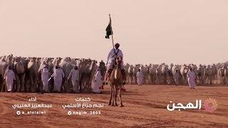الهجن    كلمات : نجم جزاع الأسلمي   أداء : عبدالعزيز العليوي