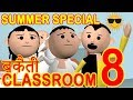 BAKAITI IN CLASSROOM- PART 8_MSG Toon's Funny Short Animated Video