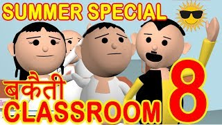 MAKE JOKE OF ll BAKAITI IN CLASSROOM- PART 8_MSG Toon's Funny Short Animated Video