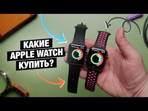 Какие Apple Watch купить в 2020? Apple Watch 5 или Series 3?