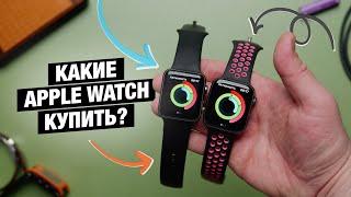 Gambar cover Какие Apple Watch купить в 2020? Apple Watch 5 или Series 3?